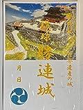 お城のカード 登城記念カード 琉球王朝 勝連城
