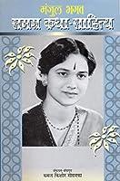 Manjul Bhagat Samagra Katha Sahitya-1, Sampooran Upnayas