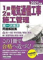 51A RI0uLOL. SL200  - 電気通信工事施工管理技士試験 01