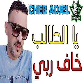 Ya Talab Khaf Rebi