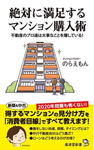 絶対に満足するマンション購入術 不動産のプロ達は大事なことを隠している! (廣済堂新書)