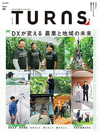 TURNS (ターンズ) 46 [雑誌]