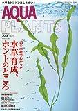 AQUA PLANTS (アクアプランツ) No.11 2014年 06月号