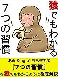 猿でもわかる7つの習慣 - 長南 ナン