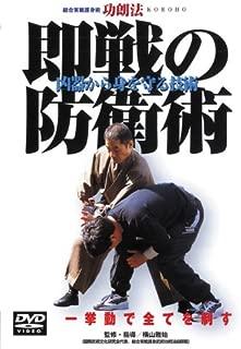即戦の防衛術 功朗法 [DVD]