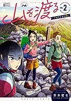山を渡る -三多摩大岳部録- コミック 1-2巻セット [コミック] 空木哲生