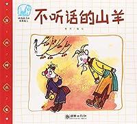 读给孩子的成长寓言:不听话的山羊(英)