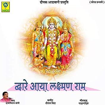 Dvare Aaya Laxman Ram