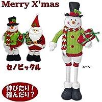 セノビックル クリスマスグッズ サンタ/スノーマン 伸びる(人形 クリスマス ぬいぐるみ 雪だるま 【スノーマン】