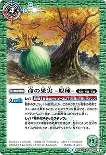 バトルスピリッツ BS52-062 (A)命の果実 -原種-/(B)命の果実の精ドライアッド 転醒R