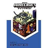 Minecraft(マインクラフト)公式ガイド ネザー&ジ・エンド