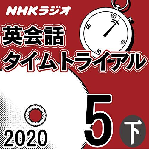 『NHK 英会話タイムトライアル 2020年5月号 下』のカバーアート