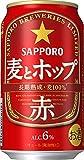 ★【タイムセール】サッポロ 麦とホップ<赤> [ 350ml×24本 ]が2,770円!