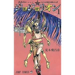 """ジョジョリオン 1 (ジャンプコミックス)"""""""