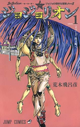 ジョジョリオン 1 (ジャンプコミックス)の詳細を見る