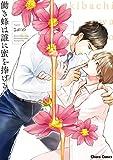 働き蜂は誰に蜜を捧げるか【SS付き電子限定版】 (Charaコミックス)