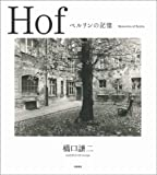 Hof――ベルリンの記憶
