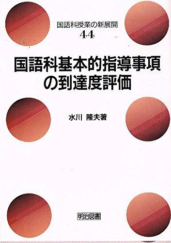 国語科基本的指導事項の到達度評価 (国語科授業の新展開)