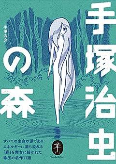 ヤマケイ文庫 手塚治虫の森