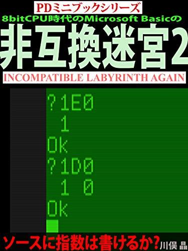 Hachi bit cpu jidai no Microsoft Basic no higokan meikyuu 2 source ni sisuu ha kakeru ka (PiiDee Mini bukku siriizu) (Japanese Edition)