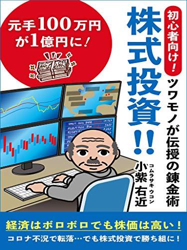 株式投資!!元手100万円が1億円に!