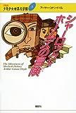 シャーロック=ホームズの冒険 (21世紀版・少年少女世界文学館 第8巻)