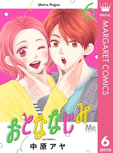 おとななじみ 6 (マーガレットコミックスDIGITAL)