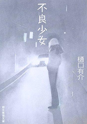 不良少女 (創元推理文庫)