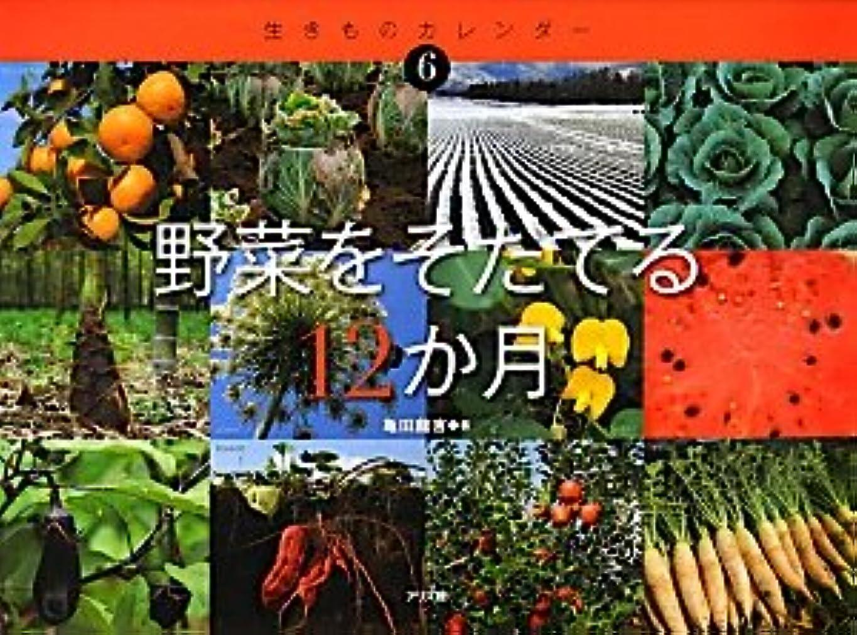 リスナーオフ昨日野菜をそだてる12か月 (生きものカレンダー)