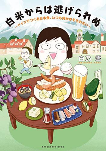 白米からは逃げられぬ ~ドイツでつくる日本食、いつも何かがそろわない~ (コミックDAYSコミックス)