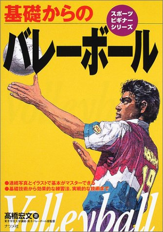 基礎からのバレーボール (スポーツビギナーシリーズ)