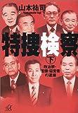 特捜検察 下   講談社+アルファ文庫 G 22-5