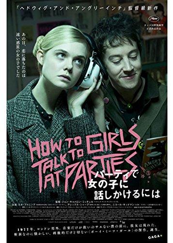 映画チラシ パーティで女の子に話しかけるには A エル・ファニング