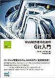 Web制作者のためのGit入門 (Mynavi Advanced Library)