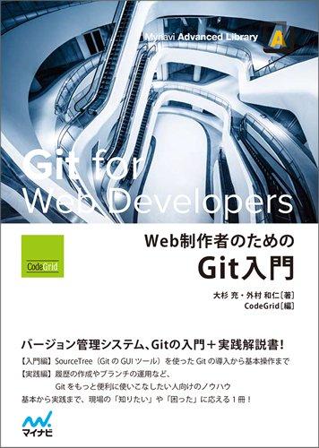Web制作者のためのGit入門 (Mynavi Advanced Library)の詳細を見る