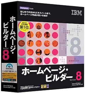 IBM ホームページ・ビルダー Version 8