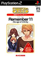 SuperLite 2000 シリーズ Remember11 -the age of infinity-