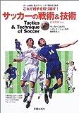 サッカーの戦術&技術―これで相手を切り崩す Tactics & Technique of Soccer