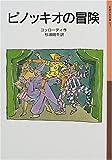 ピノッキオの冒険 (岩波少年文庫)