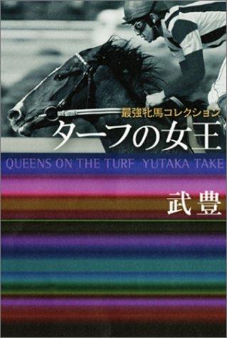 ターフの女王―最強牝馬コレクション