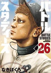 バトルスタディーズ(26) (モーニングコミックス)