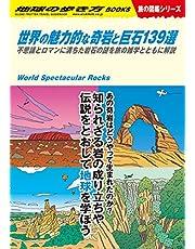 W03 世界の魅力的な奇岩と巨石139選-不思議とロマンに満ちた岩石の謎を旅の雑学とともに解説 (地球の歩き方W)