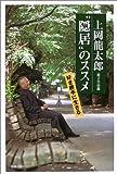 """""""隠居""""のススメ—好き勝手に生きる - 龍太郎, 上岡, 弟子吉治郎"""