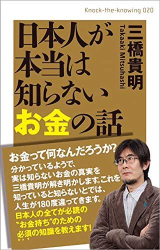 日本人が本当は知らないお金の話 - 三橋貴明
