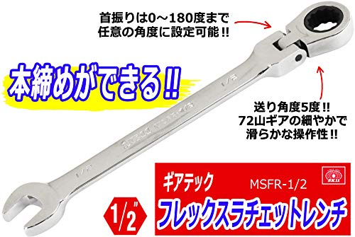 SK11ギアーテックフレックスラチェットレンチ1/2インチMSR-1/2R