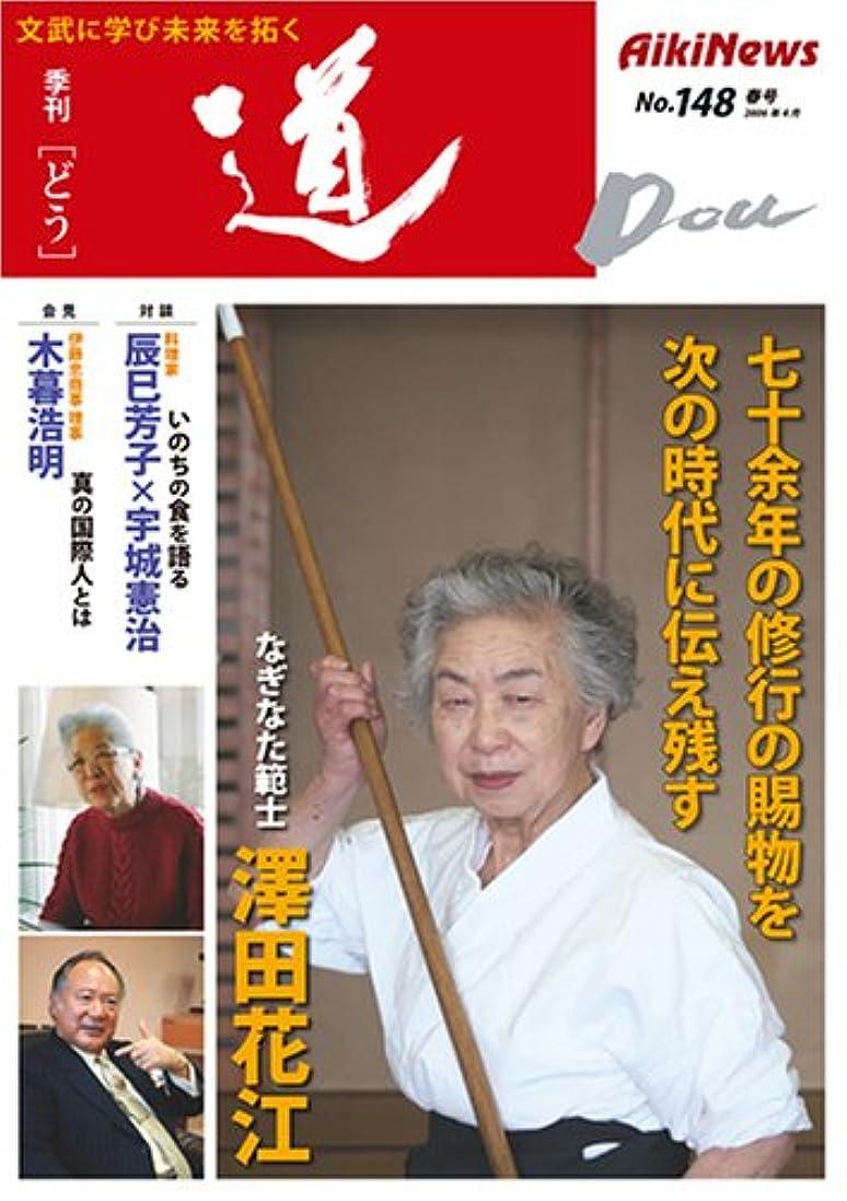 カメラ試みるオプショナル季刊『道』 No.148(2006春号)