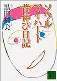ソウルマイハート 背伸び日記 (講談社文庫)