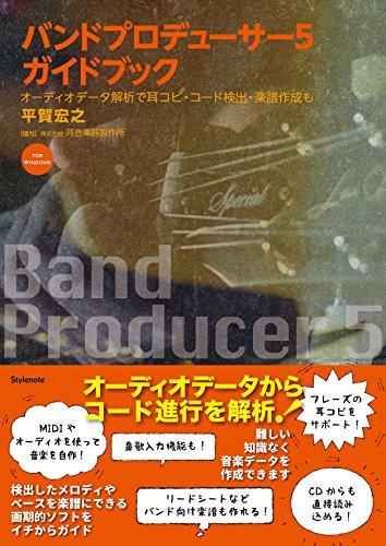 バンドプロデューサー5ガイドブック 〜オーディオデータ解析で耳コピ・コード検出・楽譜作成もの詳細を見る