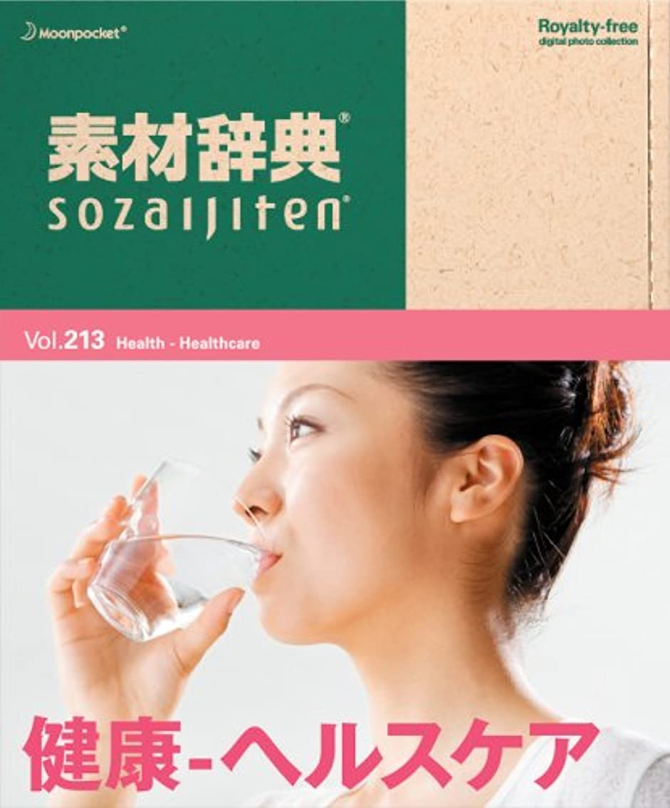 中断みなさん観光素材辞典 Vol.213 健康-ヘルスケア編