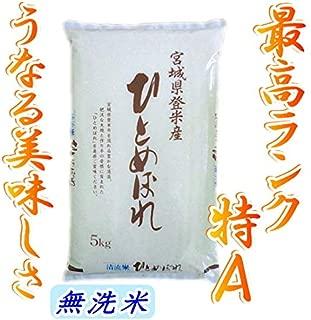 無洗米 5kg【最高ランク特A地区】宮城県登米産 ひとめぼれ 1等米
